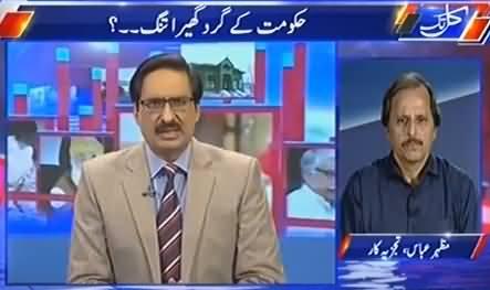 Kal Tak With Javed Chadhry (Hakumat Ke Gird Ghaira Tang) - 10th May 2016