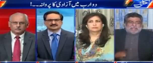 Kal Tak with Javed Chaudhry (2 Arab Mein Azadi Ka Parwana) – 22nd December 2016
