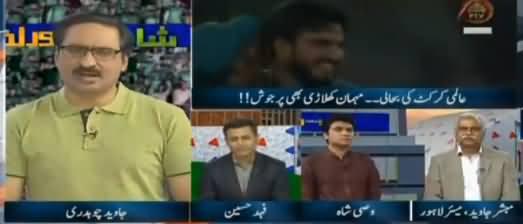 Kal Tak with Javed Chaudhry (Alami Cricket Ki Bahali) – 13th September 2017
