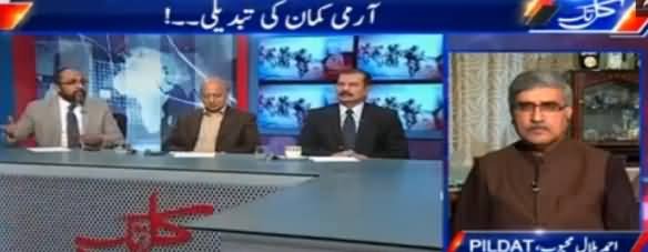 Kal Tak with Javed Chaudhry (Army Kamaan Mein Tabdeeli) – 28th November 2016