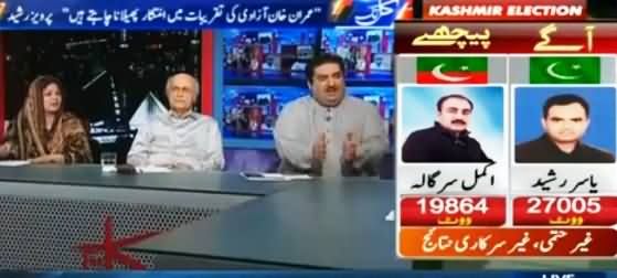 Kal Tak with Javed Chaudhry (Azad Kashmir Elections) – 21st July 2016