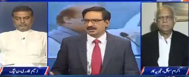 Kal Tak with Javed Chaudhry (Court Waiting For Money Trail) - 20th July 2017