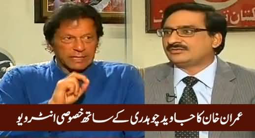 Kal Tak With Javed Chaudhry (Imran Khan Exclusive Interview) – 1st September 2016