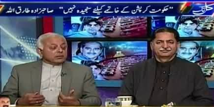 Kal Tak with Javed Chaudhry (Is Govt Serious About Corruption) – 15th December 2016