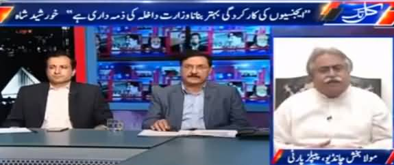 Kal Tak With Javed Chaudhry (Issue of Terrorism) – 11th August 2016