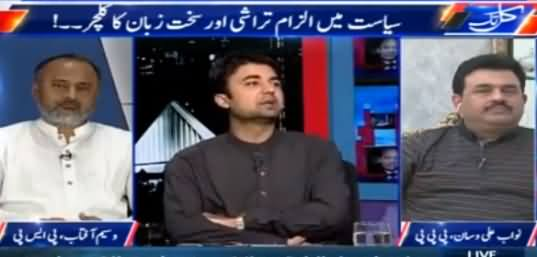 Kal Tak With Javed Chaudhry (Kashmir & Other Issues) – 14th July 2016