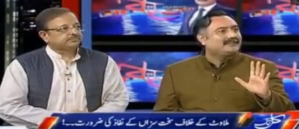 Kal Tak with Javed Chaudhry (Milawat Ke Khilaf Sakht Qanoon Ki Zarorat) – 26th January 2017
