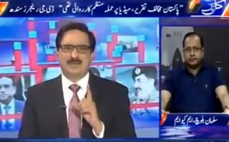 Kal Tak with Javed Chaudhry (MQM Mein Tabdeeliyan) – 29th August 2016