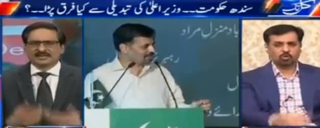 Kal Tak with Javed Chaudhry (Mustafa Kamal Exclusive Interview) – 24th November 2016