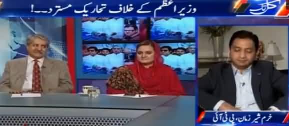 Kal Tak with Javed Chaudhry (Parliament Ka Ijlas) – 14th December 2016