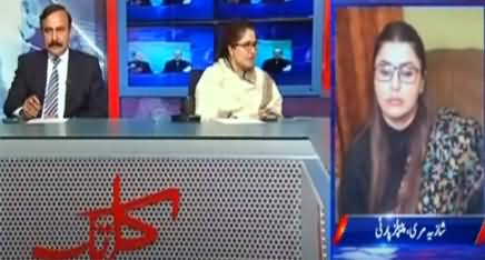 Kal Tak with Javed Chaudhry (PDM Not United) - 30th December 2020