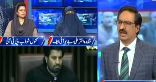 Kal Tak with Javed Chaudhry (PDM's Long March on 26 March) - 4th February 2021