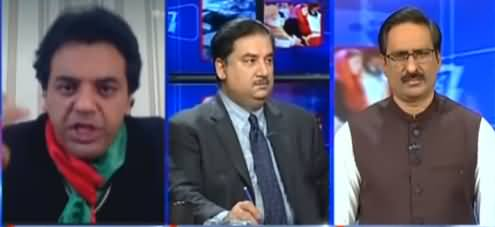 Kal Tak with Javed Chaudhry (PDM, Senate Election) - 16th February 2021