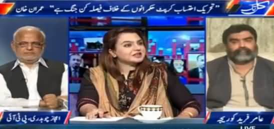 Kal Tak with Javed Chaudhry (Tehreek e Ehtisab) – 12th September 2016