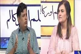 Kalam Aur Kalaam (Discussion on Current Issues) – 18th May 2017