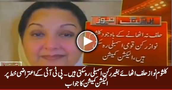Kalsoom Nawaz Can Be Member Assembly Without Taking Oath - Election Commission