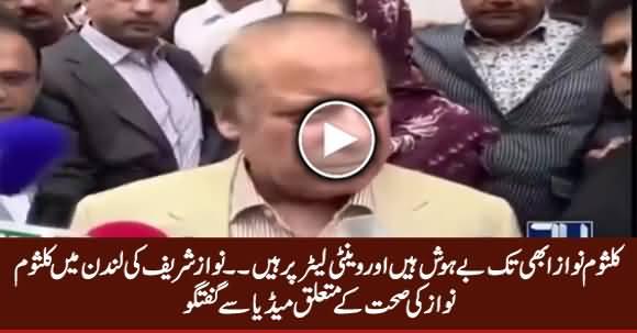 Kalsoom Nawaz Is Still on Ventilator- Nawaz Sharif Media Talk About Kalsoom Nawaz's Health