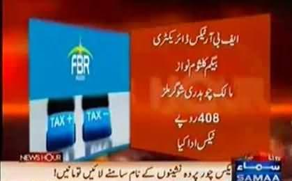 Kalsoom Nawaz (Owner of Chaudhry Sugar Mills) Paid Rs.408 Tax & Mariyam Nawaz Didnt Paid Tax