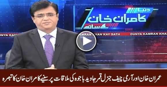 Kamran Khan Analysis on Imran Khan And Army Chief General Qamar Bajwa's Meeting