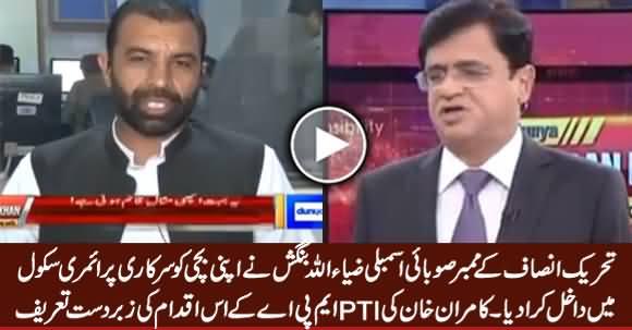 Kamran Khan Appreciates PTI MPA For Enrolling His Daughter In Govt School