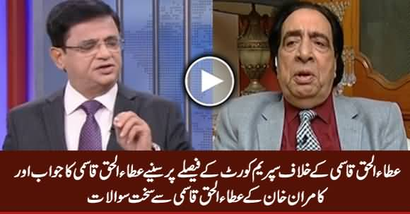 Kamran Khan Asks Tough Questions From Ata ul Haq Qasmi on Supreme Court Verdict Against Him
