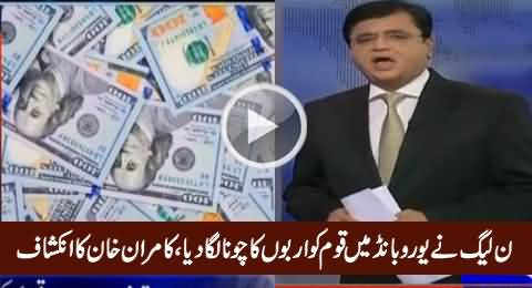 Kamran Khan Badly Exposed PMLN Price Bond Mega Scandal