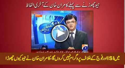 Kamran Khan Denied to Go Against ISI & Pak Army & Left Geo News, Inside Story