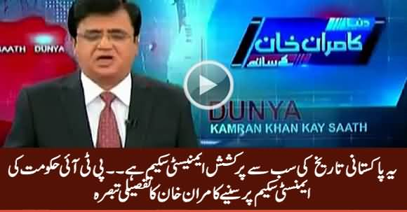 Kamran Khan Detailed Analysis on PTI Govt's Tax Amnesty Scheme