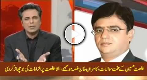Kamran Khan Got Angry on Talat Hussain's Tough Questions & Started Putting Allegations on Talat in Return