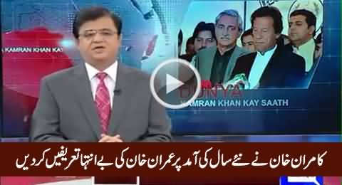 Kamran Khan Highly Praising Imran Khan on His Attitude in Beginning of New Year