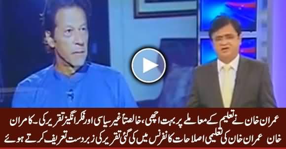 Kamran Khan Highly Praising Imran Khan's Speech on Education Reforms