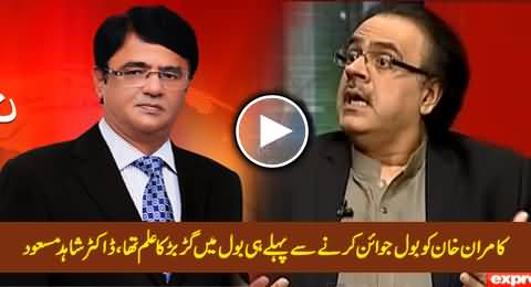 Kamran Khan Knew Already About Something Fishy in Axact Before Joining BOL - Shahid Masood