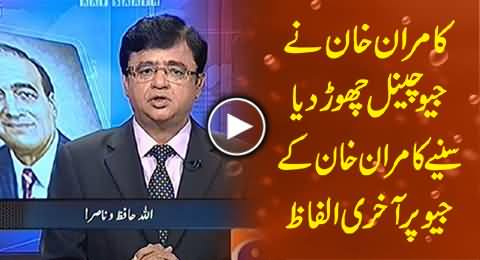 Kamran Khan Left Geo Tv, Watch His Last Words on Geo Channel Saying Good Bye