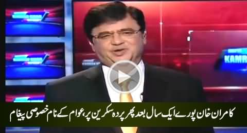 Kamran Khan Once Again on Tv Screen After One Year, Watch What He Is Saying