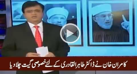 Kamran Khan Plays Perfect Songs on Dr. Tahir-ul-Qadri & His Movement