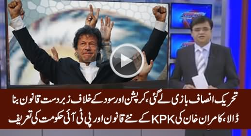 Kamran Khan Praising KPK Govt & PTI For Making New Law Against Corruption & Interest