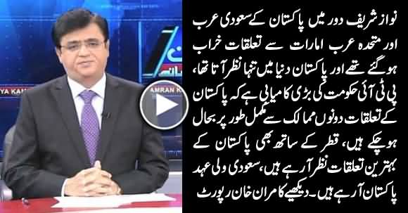 Kamran Khan Praising PM Imran Khan For Rehabilitating Pakistan's Relations with Saudi Arabia & UAE