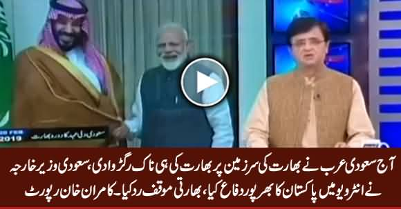 Kamran Khan Report on How Saudi Arabia Defended And Supported Pakistan in India