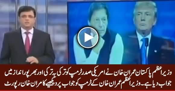 Kamran Khan Report on PM Imran Khan's Befitting Reply To Donald Trump
