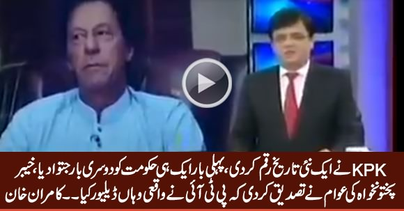 Kamran Khan Report on PTI's Historic Victory in KPK
