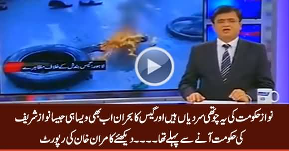 Kamran Khan Report on Severe Gas Load Shedding in Pakistan