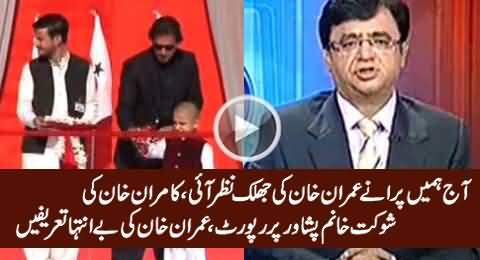 Kamran Khan Report on SKMCH Peshawar, Highly Praising Imran Khan & His Efforts