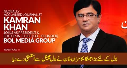 Kamran Khan Resigns From BOL Network, A Big Set Back For BOL Channel