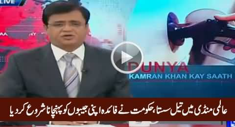 Kamran Khan Reveals The Shocking Facts About Petrol Prices in Pakistan