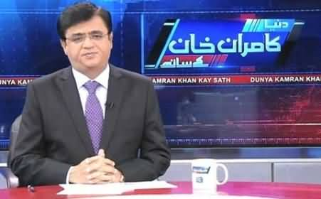 Kamran Khan's Analysis on Military Leadership's Reservation on Cyril's Matter