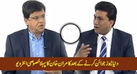 Kamran Khan's First Exclusive Interview After Joining Dunya News As President