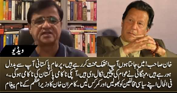Kamran Khan's Video Message To PM Imran Khan About Inflation
