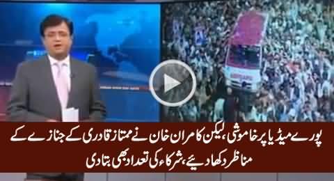 Kamran Khan Showing The Footage of Mumtaz Qadri's Funeral & Praising Discipline