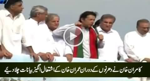 Kamran Khan Shows Video of Imran Khan's Aggressive Statements During Sit-ins