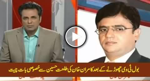Kamran Khan Special Talk with Talat Hussain After Leaving Bol Tv
